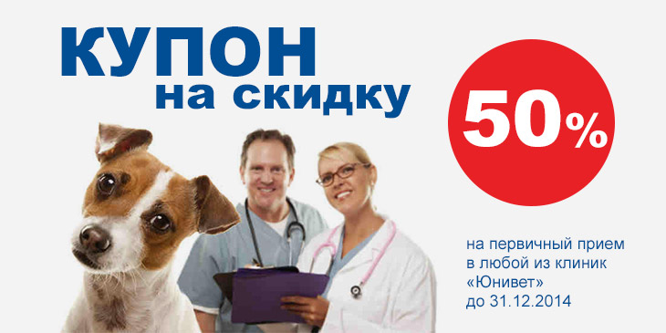 Univet_slider_coupon50